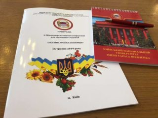 """May 16, 2019 El Helou Lynn, student at the preparatory department, takes part in the II International Conference for Foreign Students """"Ukraine through the eyes of foreigners"""""""