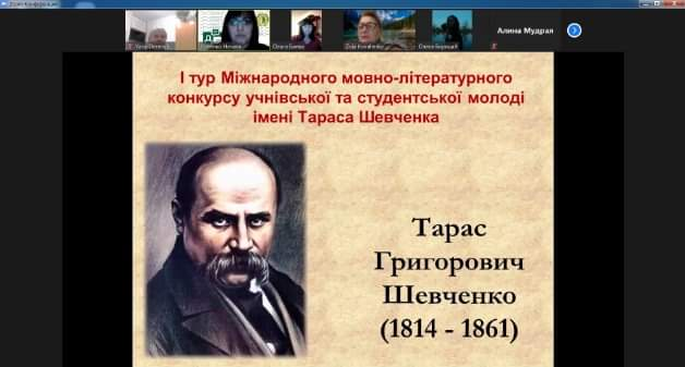 І round of the Taras Shevchenko International Language and Literature Competition for Pupils and Students,
