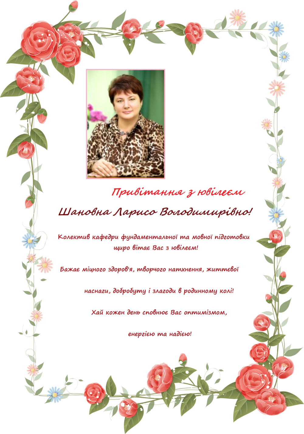 December 27, 2020 celebrates the anniversary of Associate Professor Larisa Vladimirovna Sinyavina